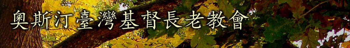 奧斯汀台灣基督長老教會